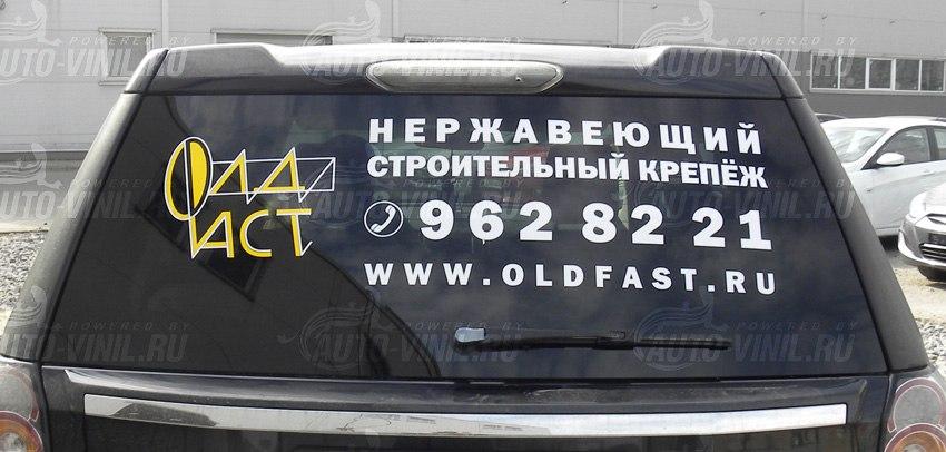 Заказ рекламы на заднее стекло автомобиля спб интернет реклама акция